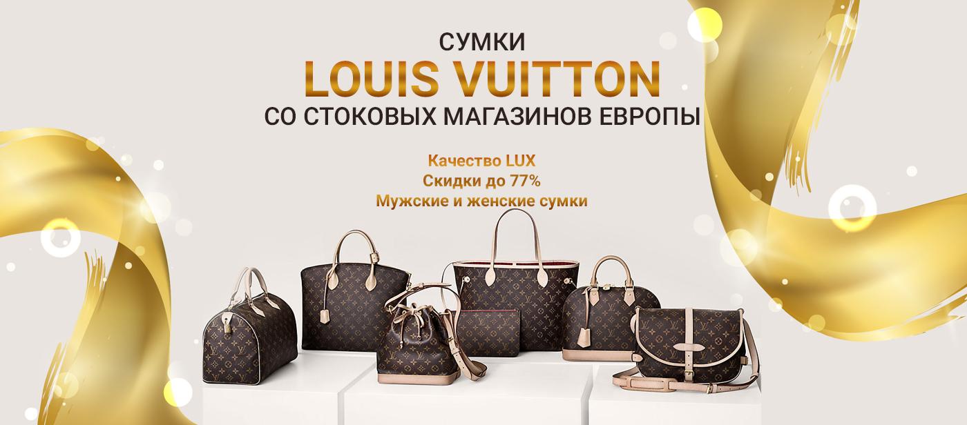 Луи Виттон в Москве